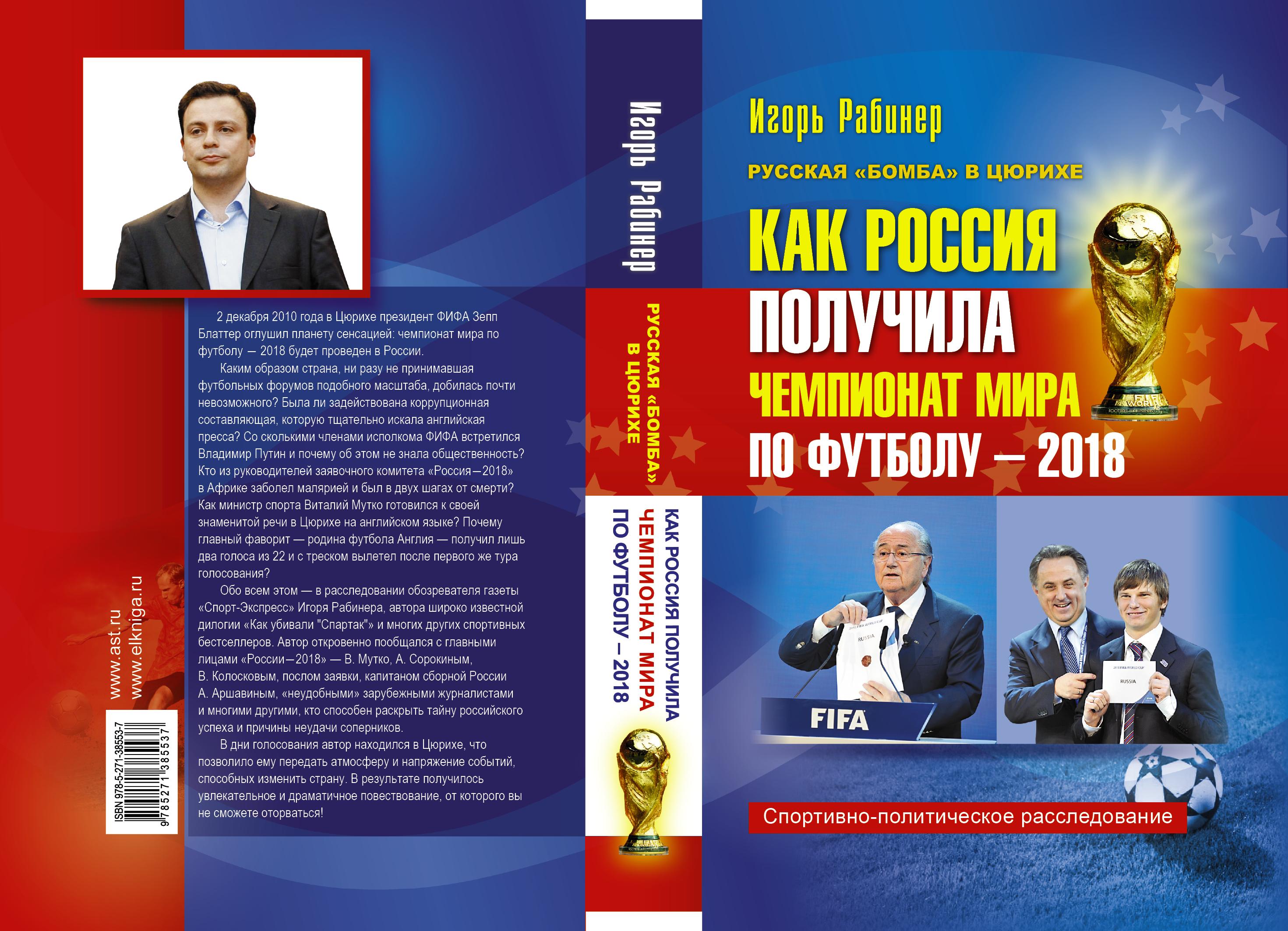 Рабинер Спартаковские Исповеди Скачать Книгу