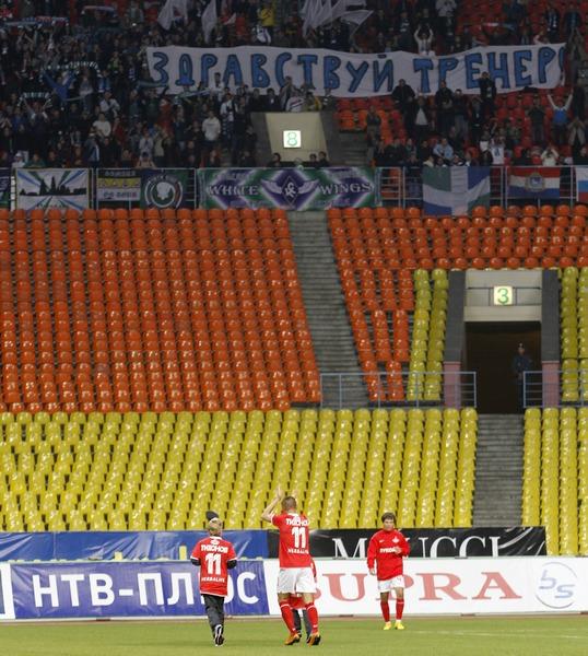 Фанаты Спартака