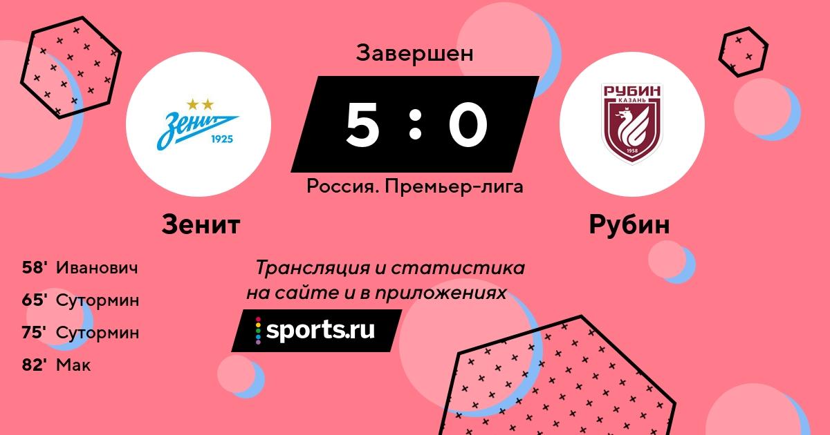 Зенит - Рубин / Россия. Премьер-лига - 21 сентября 2019 / трансляция на Sports.ru