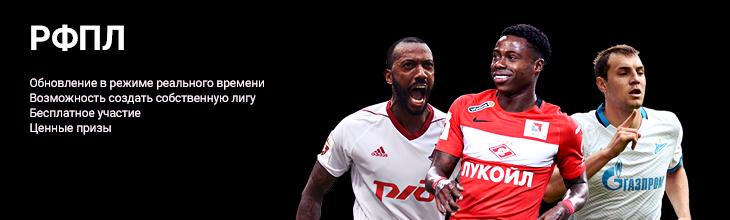 Россия. Премьер-лига: профиль - Фэнтези - Sports.ru